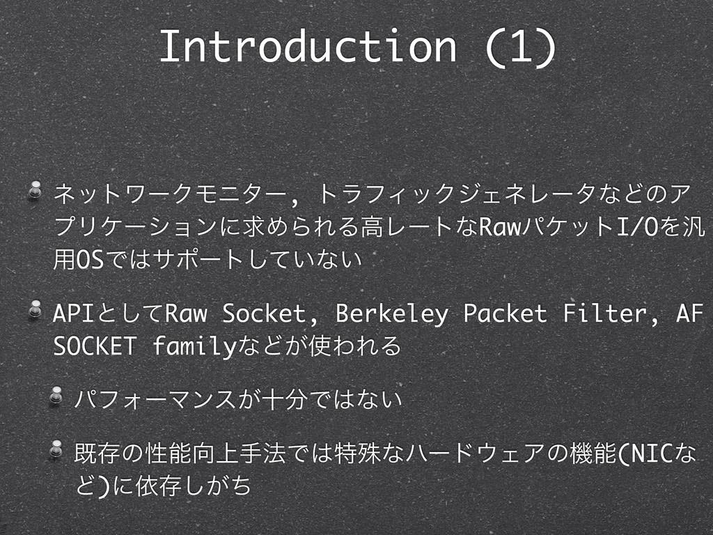 Introduction (1) ωοτϫʔΫϞχλʔ, τϥϑΟοΫδΣωϨʔλͳͲͷΞ ϓ...