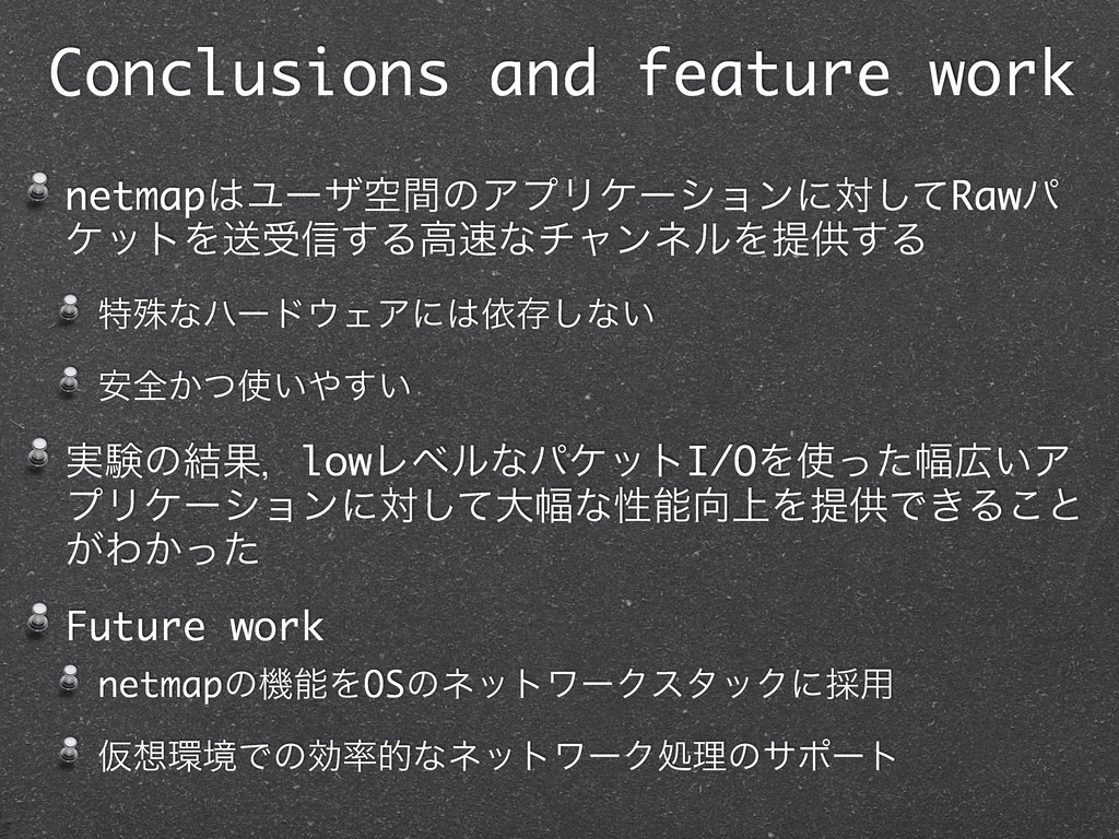 Conclusions and feature work netmapϢʔβۭؒͷΞϓϦέʔ...