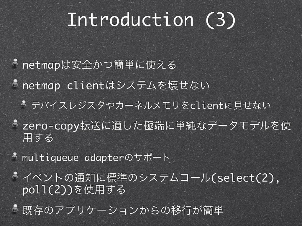 Introduction (3) netmap҆શ͔ͭ؆୯ʹ͑Δ netmap clien...