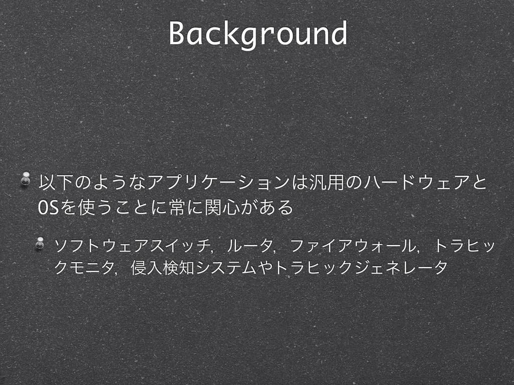 Background ҎԼͷΑ͏ͳΞϓϦέʔγϣϯ൚༻ͷϋʔυΣΞͱ OSΛ͏͜ͱʹৗʹ...