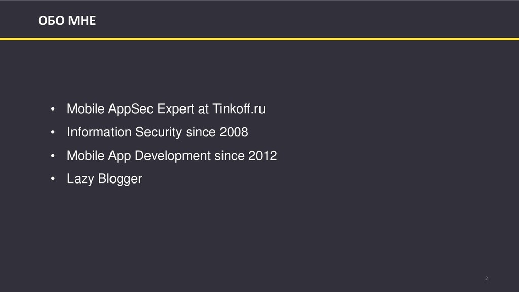 2 ОБО МНЕ • Mobile AppSec Expert at Tinkoff.ru ...