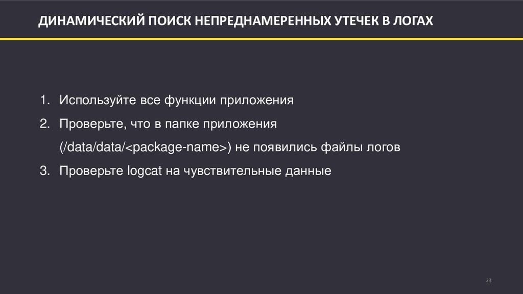 23 ДИНАМИЧЕСКИЙ ПОИСК НЕПРЕДНАМЕРЕННЫХ УТЕЧЕК В...