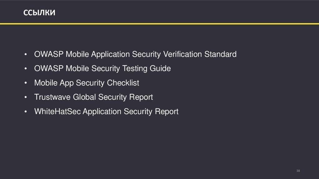38 ССЫЛКИ • OWASP Mobile Application Security V...
