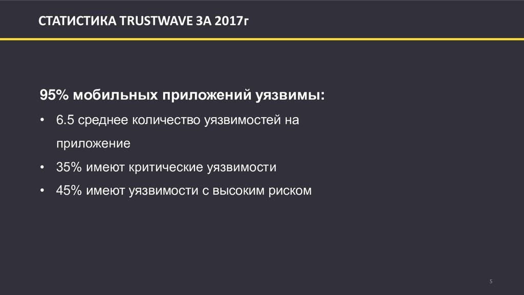5 СТАТИСТИКА TRUSTWAVE ЗА 2017г 95% мобильных п...
