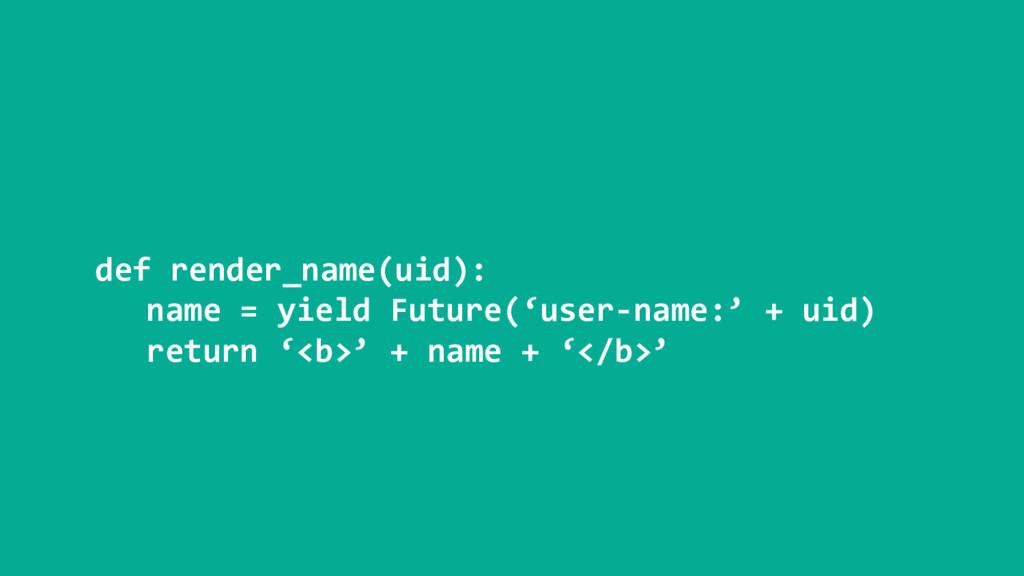 def render_name(uid): name = yield Future('user...