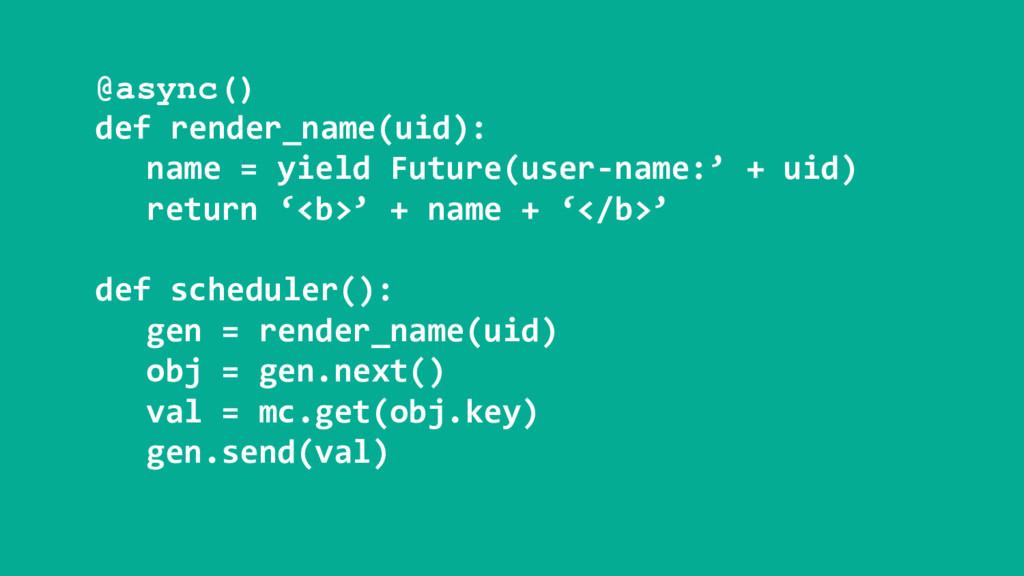 @async() def render_name(uid): name = yield Fut...