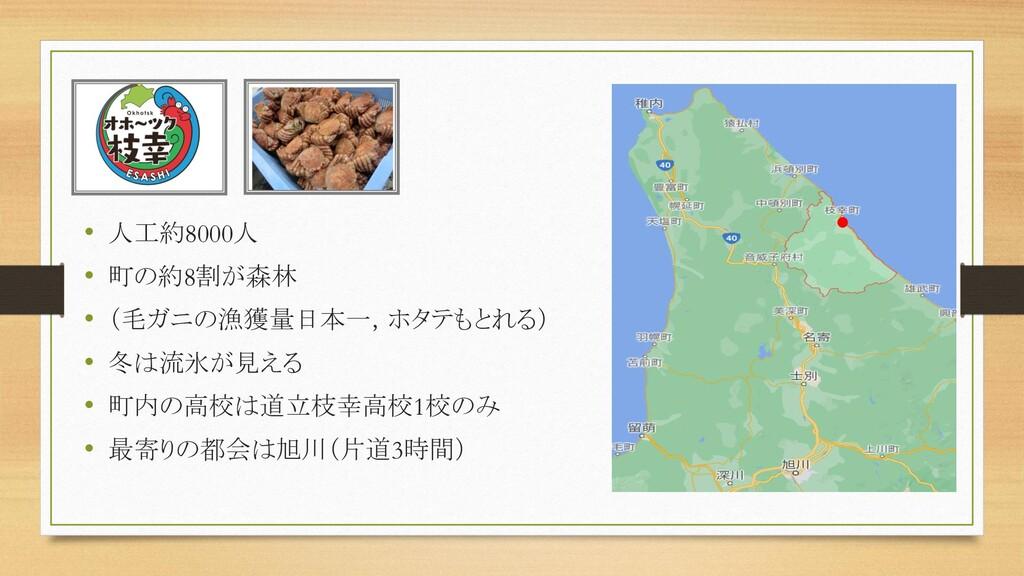 • 人工約8000人 • 町の約8割が森林 • (毛ガニの漁獲量日本一,ホタテもとれる) • ...