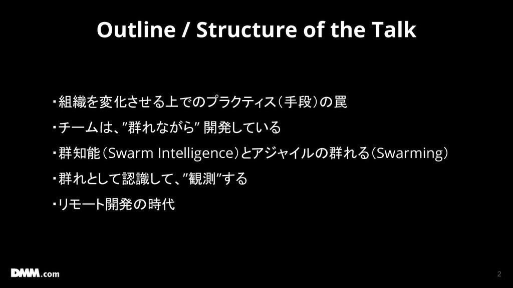 2 Outline / Structure of the Talk ・組織を変化させる上でのプ...