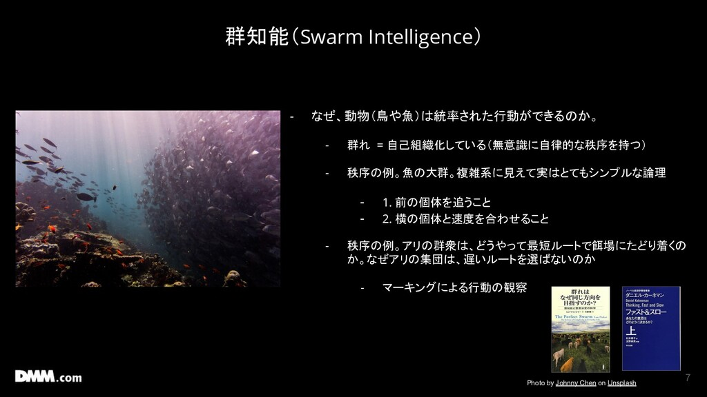7 群知能(Swarm Intelligence) Photo by Johnny Chen ...