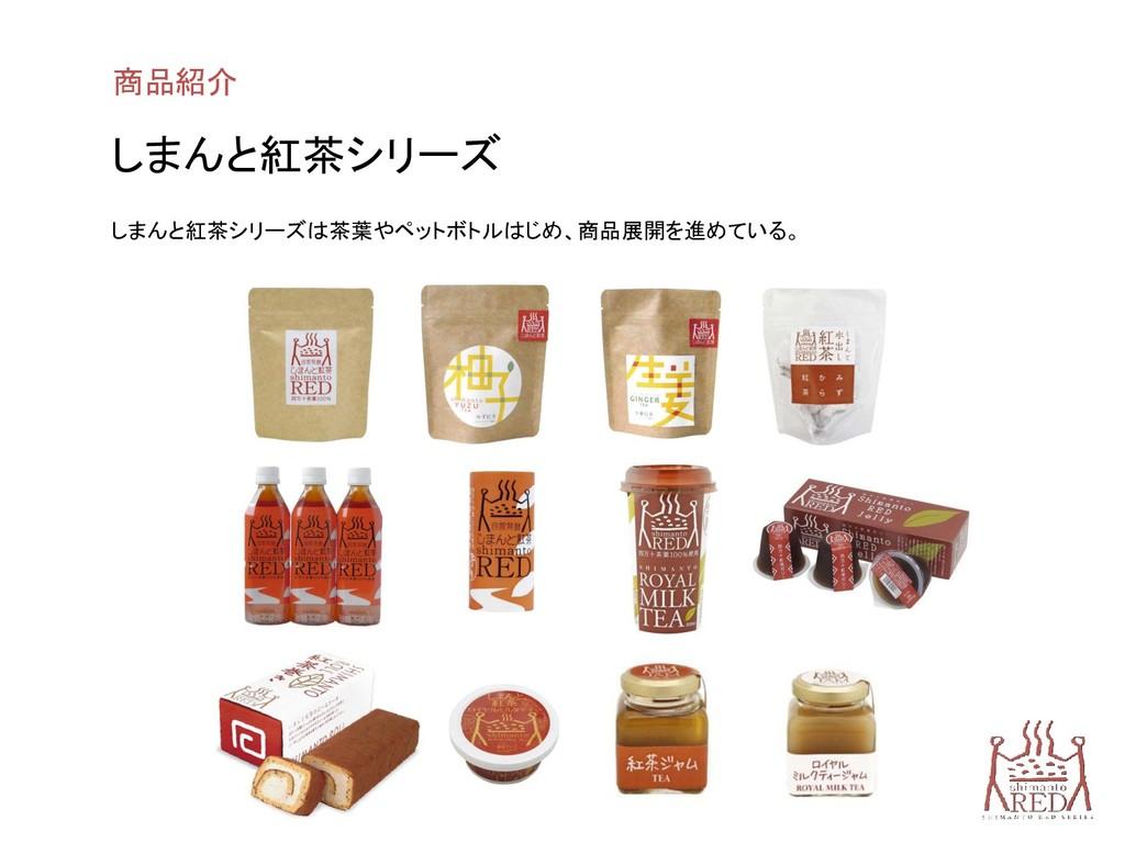 商品紹介 しまんと紅茶シリーズ しまんと紅茶シリーズは茶葉やペットボトルはじめ、商品展開を進め...