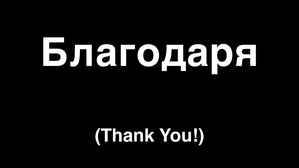 Благодаря (Thank You!)