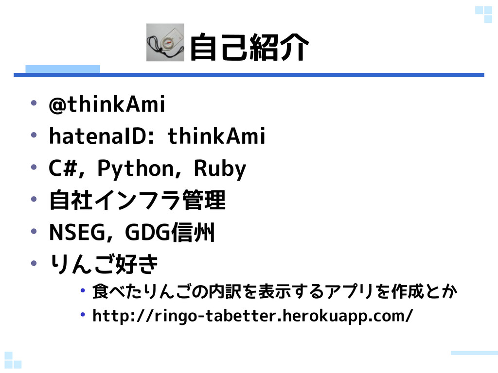 自己紹介 • @thinkAmi • hatenaID: thinkAmi • C#, Pyt...