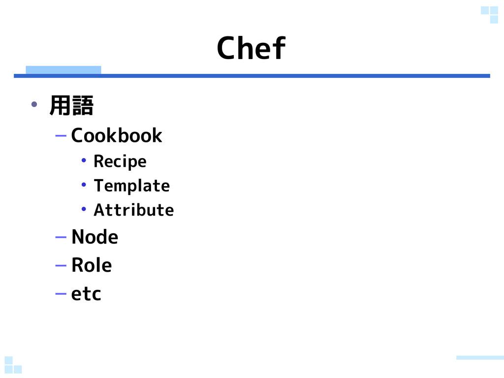 Chef • 用語 – Cookbook • Recipe • Template • Attr...