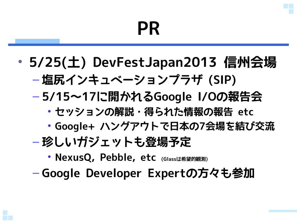 PR • 5/25(土) DevFestJapan2013 信州会場 – 塩尻インキュベーショ...