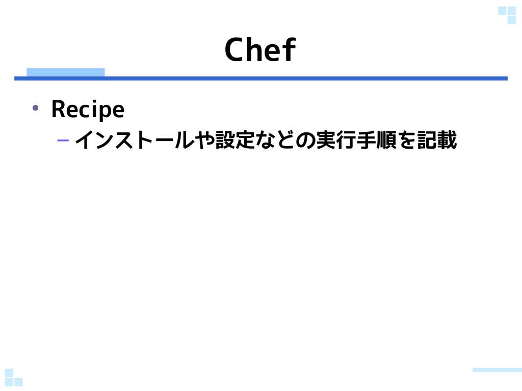 Chef • Recipe – インストールや設定などの実行手順を記載