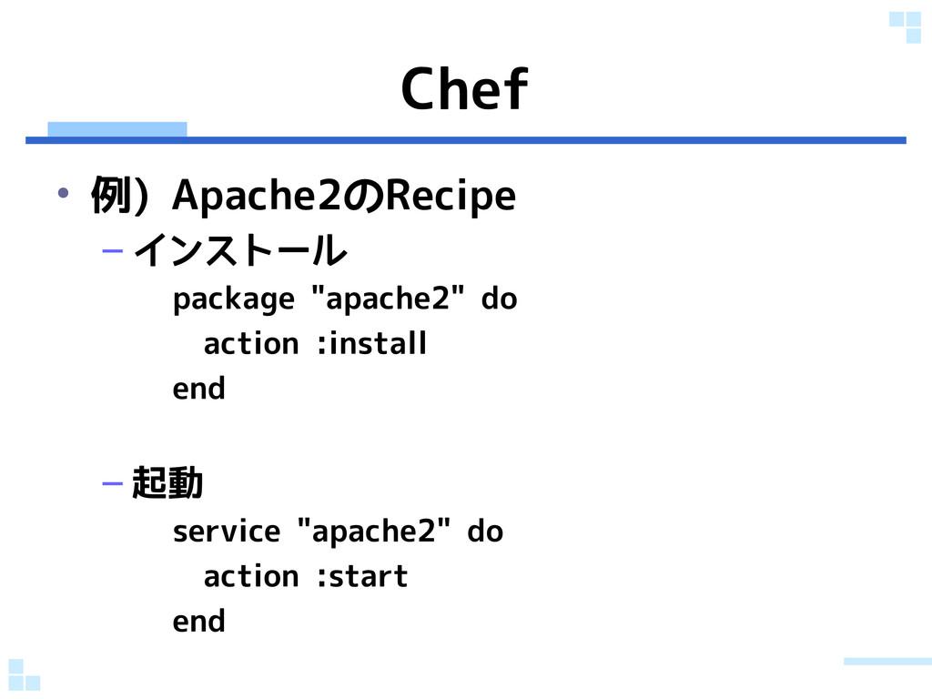 "Chef • 例) Apache2のRecipe – インストール package ""apac..."