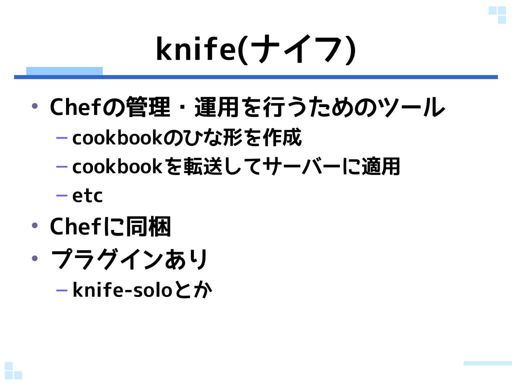 knife(ナイフ) • Chefの管理・運用を行うためのツール – cookbookのひな形...