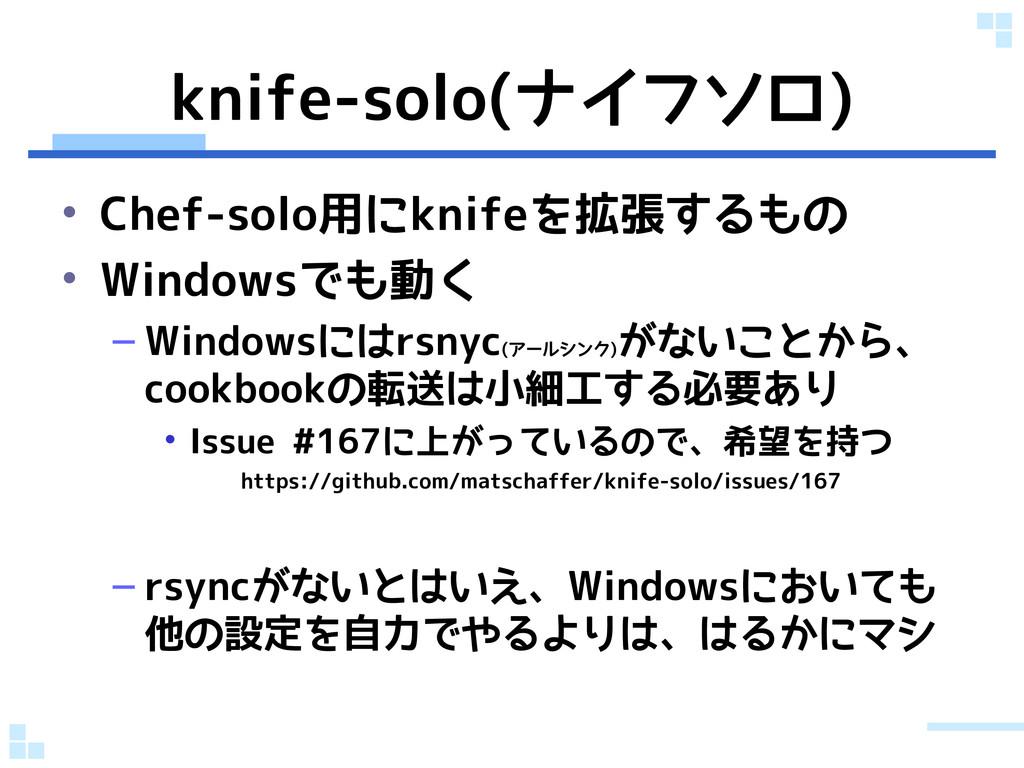 knife-solo(ナイフソロ) • Chef-solo用にknifeを拡張するもの • W...