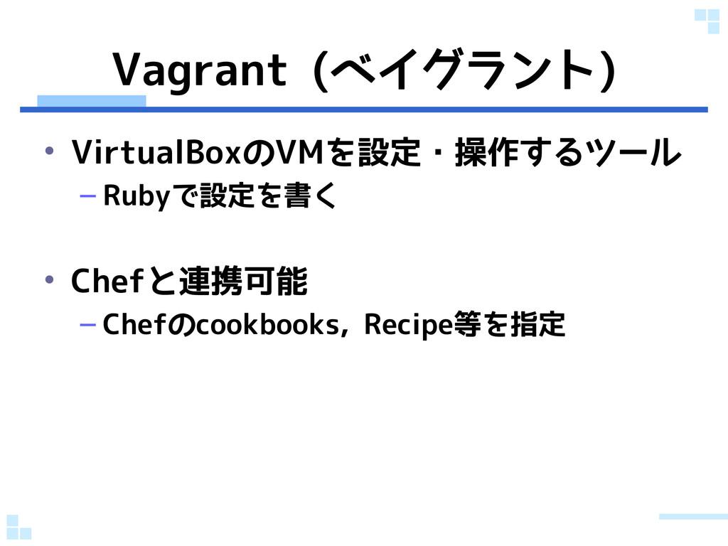 Vagrant (ベイグラント) • VirtualBoxのVMを設定・操作するツール – R...
