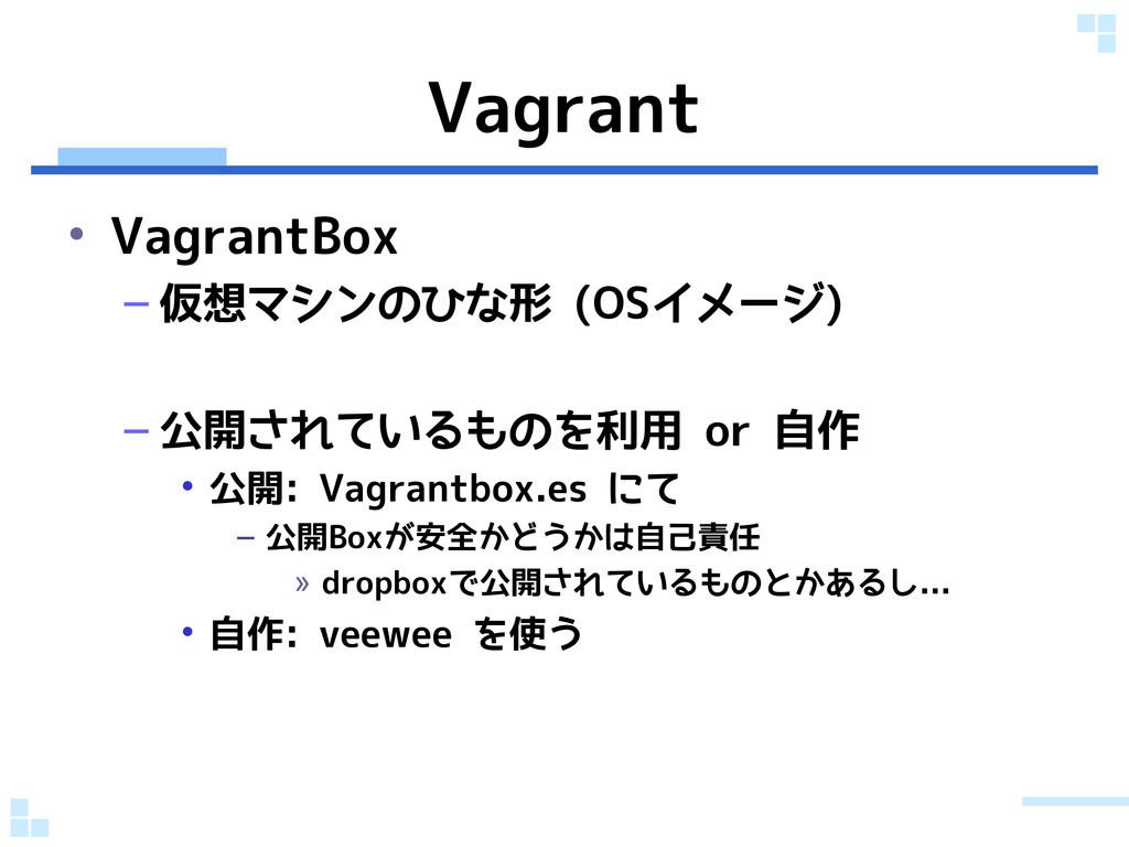 Vagrant • VagrantBox – 仮想マシンのひな形 (OSイメージ) – 公開さ...