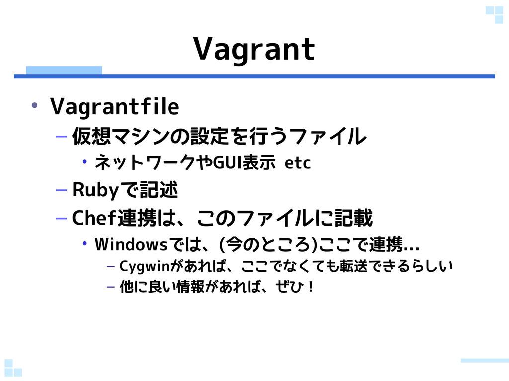 Vagrant • Vagrantfile – 仮想マシンの設定を行うファイル • ネットワー...