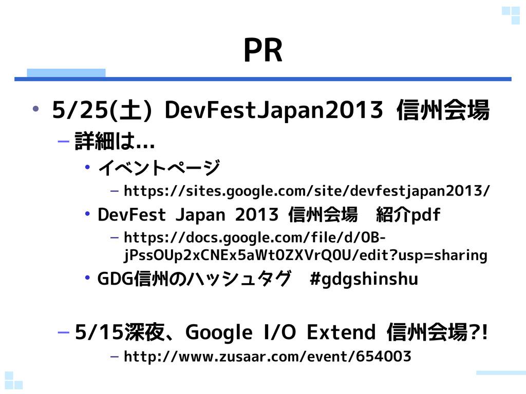 PR • 5/25(土) DevFestJapan2013 信州会場 – 詳細は... • イ...