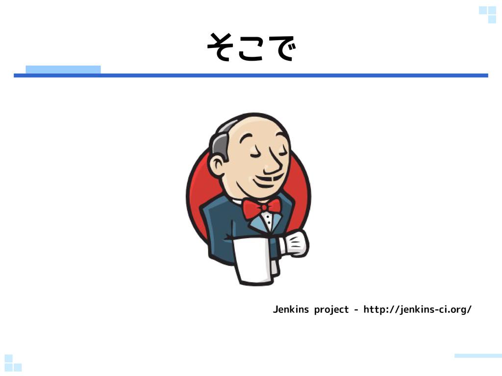 そこで Jenkins project - http://jenkins-ci.org/