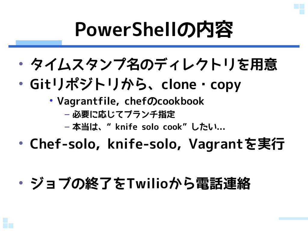 PowerShellの内容 • タイムスタンプ名のディレクトリを用意 • Gitリポジトリから...