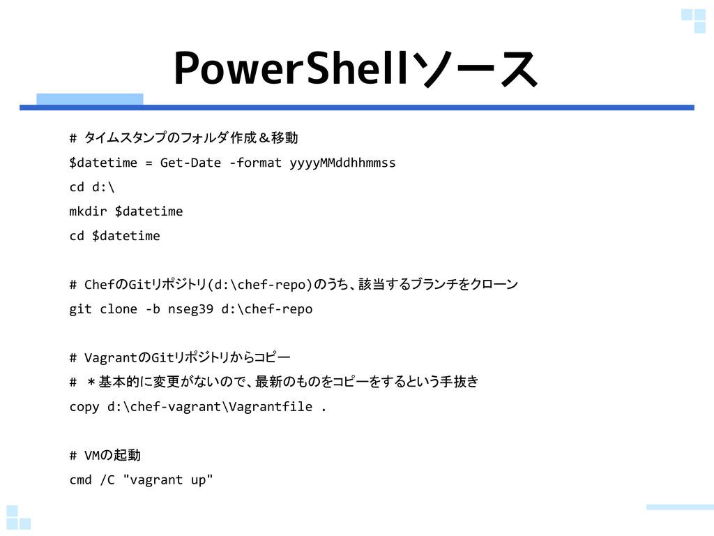 PowerShellソース # タイムスタンプのフォルダ作成&移動 $datetime = G...