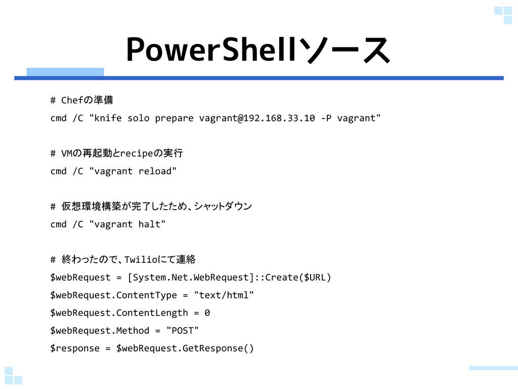 "PowerShellソース # Chefの準備 cmd /C ""knife solo prep..."