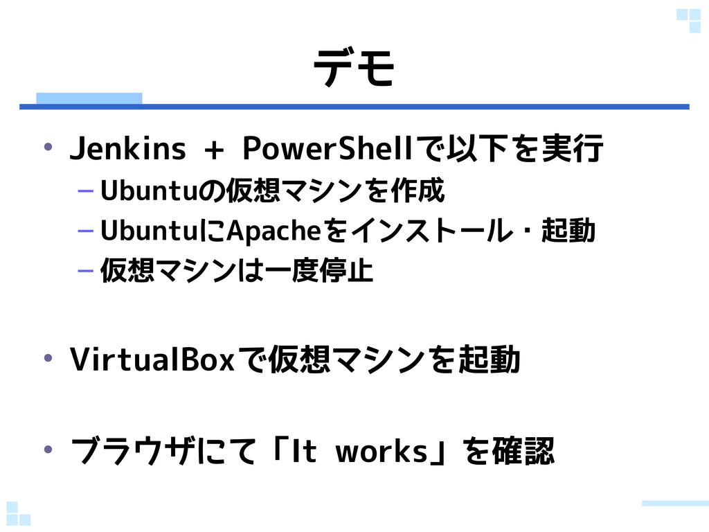 デモ • Jenkins + PowerShellで以下を実行 – Ubuntuの仮想マシンを...