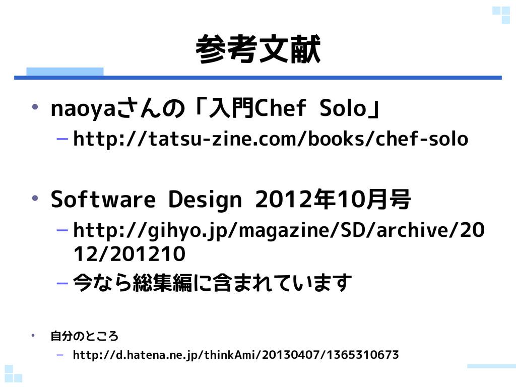 参考文献 • naoyaさんの「入門Chef Solo」 – http://tatsu-zin...