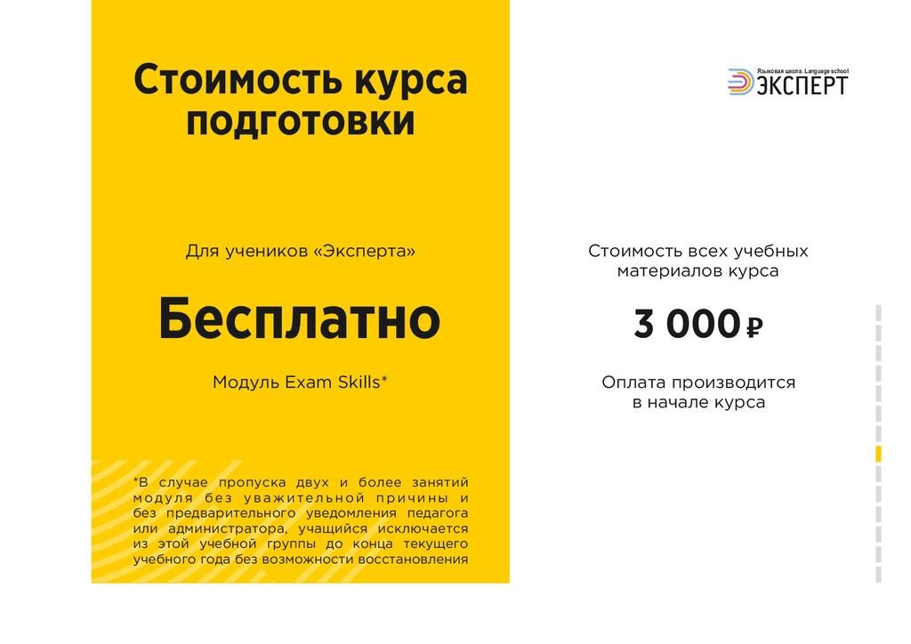 Языковая школа. Language school Модуль Exam Ski...