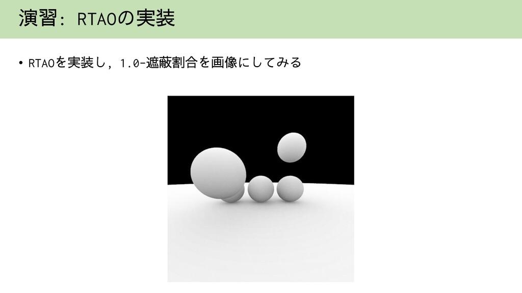 演習: RTAOの実装 • RTAOを実装し, 1.0-遮蔽割合を画像にしてみる