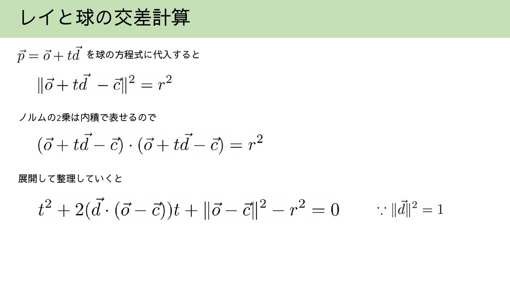 レイと球の交差計算 を球の方程式に代入すると ノルムの2乗は内積で表せるので 展開して整理して...