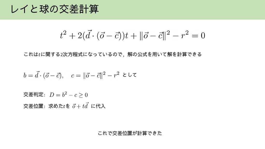 レイと球の交差計算 これは𝑡に関する2次方程式になっているので, 解の公式を用いて解を計算でき...