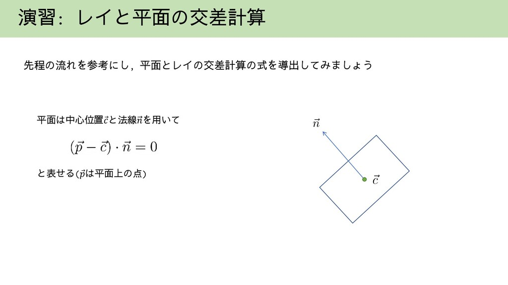 演習: レイと平面の交差計算 先程の流れを参考にし, 平面とレイの交差計算の式を導出してみまし...