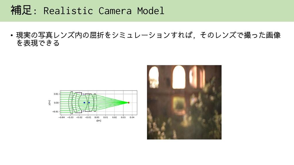 補足: Realistic Camera Model • 現実の写真レンズ内の屈折をシミュレー...