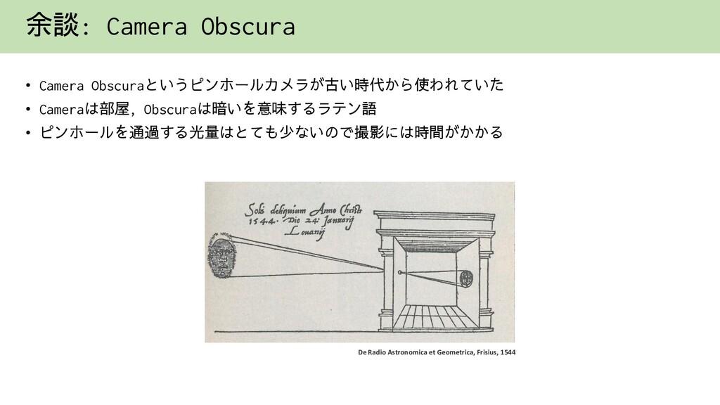 余談: Camera Obscura • Camera Obscuraというピンホールカメラが...