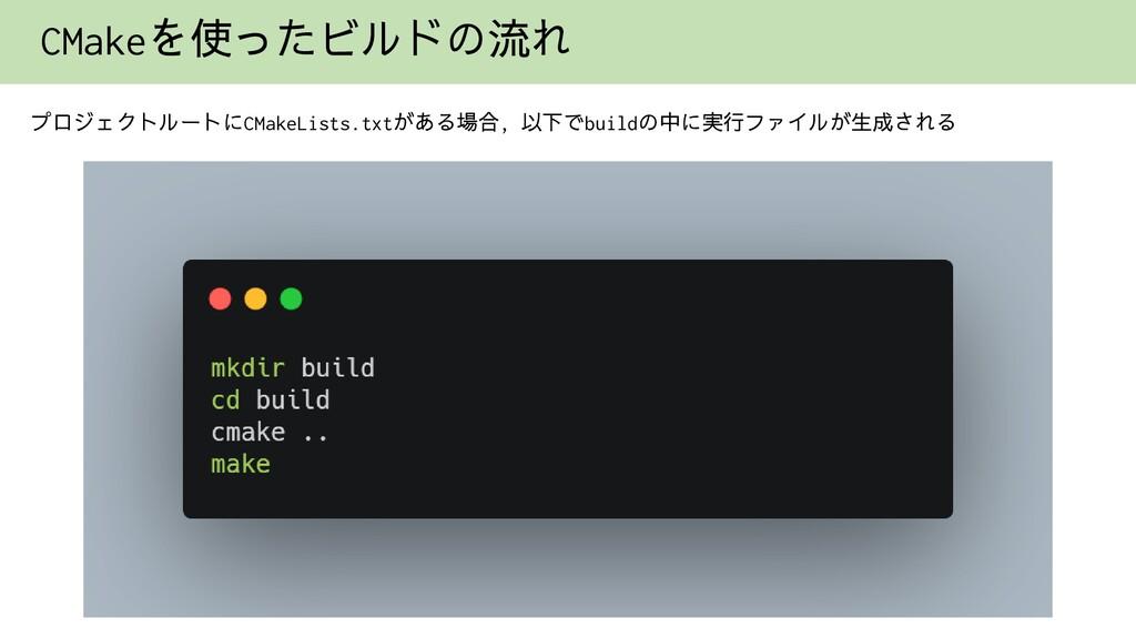 CMakeを使ったビルドの流れ プロジェクトルートにCMakeLists.txtがある場合, ...