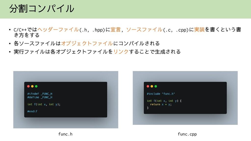 分割コンパイル • C/C++ではヘッダーファイル(.h, .hpp)に宣言, ソースファイル...