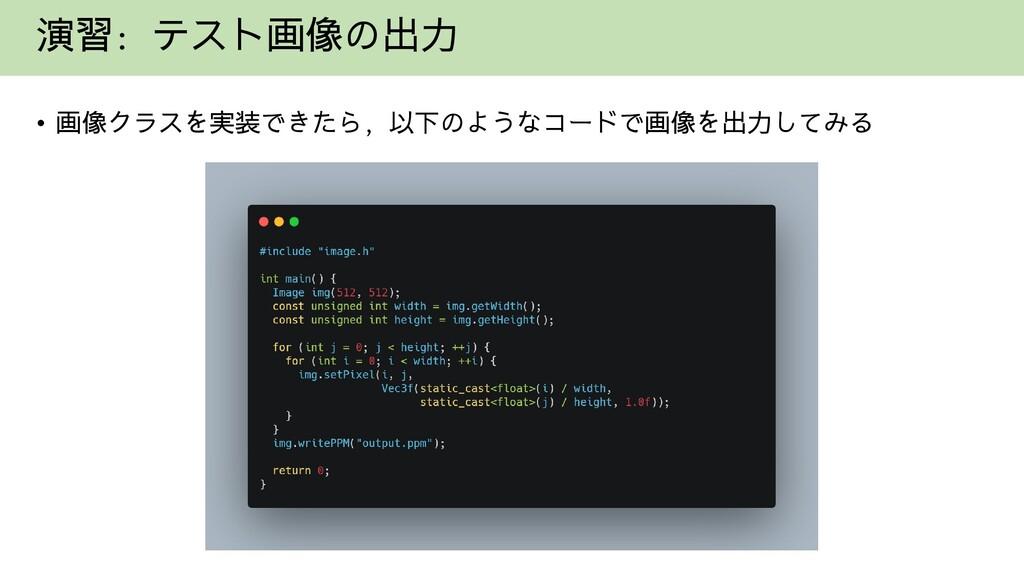演習: テスト画像の出力 • 画像クラスを実装できたら, 以下のようなコードで画像を出力してみる
