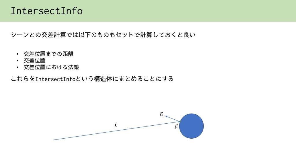 IntersectInfo シーンとの交差計算では以下のものもセットで計算しておくと良い • ...