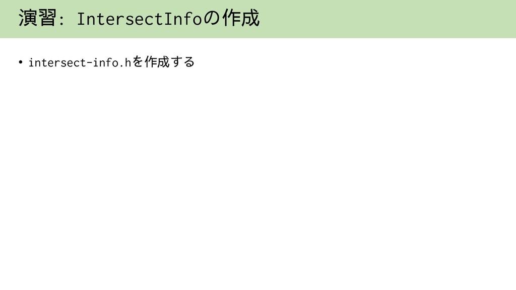 演習: IntersectInfoの作成 • intersect-info.hを作成する