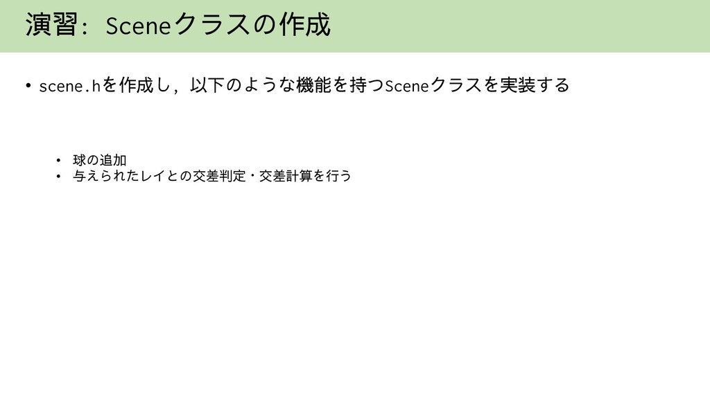 演習: Sceneクラスの作成 • scene.hを作成し, 以下のような機能を持つScene...