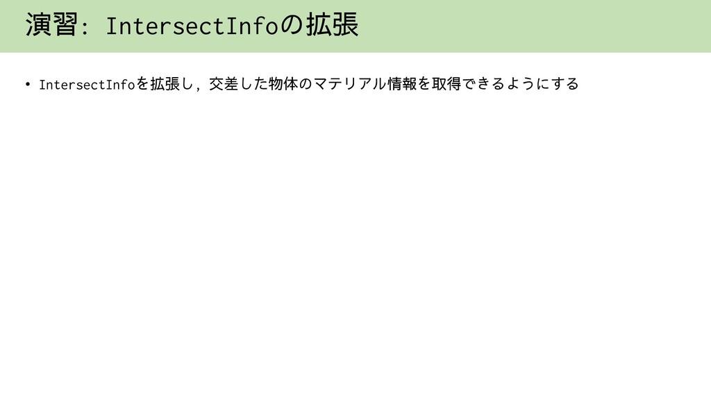 演習: IntersectInfoの拡張 • IntersectInfoを拡張し, 交差した物...