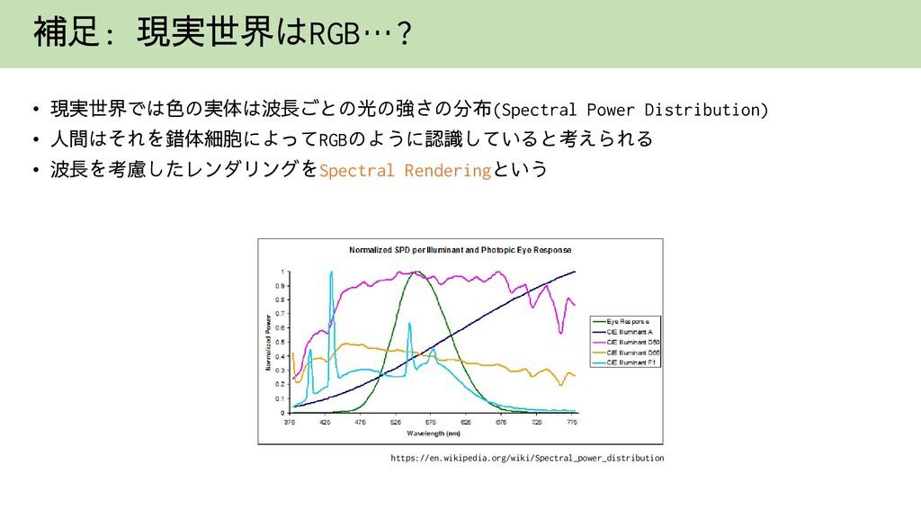 補足: 現実世界はRGB…? • 現実世界では色の実体は波長ごとの光の強さの分布(Spectr...