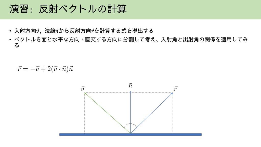 演習: 反射ベクトルの計算 • 入射方向 Ԧ 𝑣, 法線𝑛から反射方向Ԧ 𝑟を計算する式を導出...