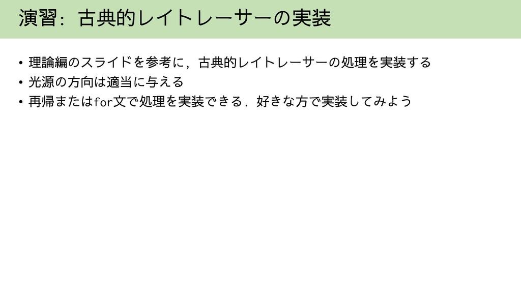 演習: 古典的レイトレーサーの実装 • 理論編のスライドを参考に, 古典的レイトレーサーの処理...