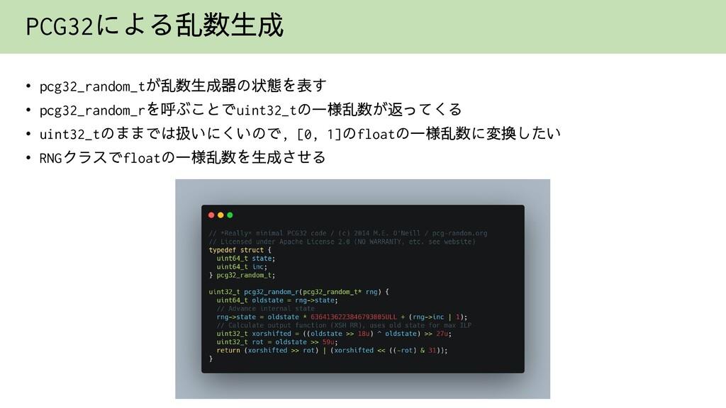 PCG32による乱数生成 • pcg32_random_tが乱数生成器の状態を表す • pcg...